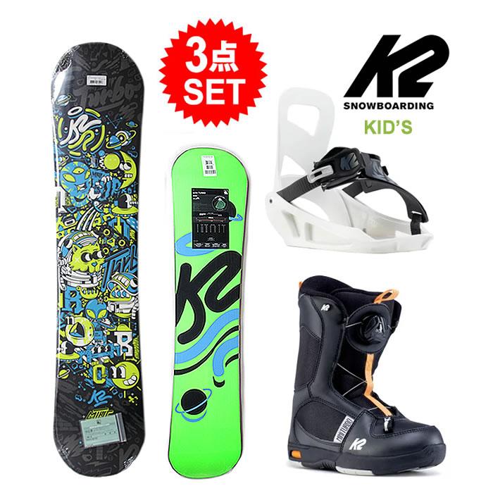 スノーボード K2 キッズ 3点セット BOYS GROM 120cmセット スノボ MINI TURBO 15-16モデル【SPS03】