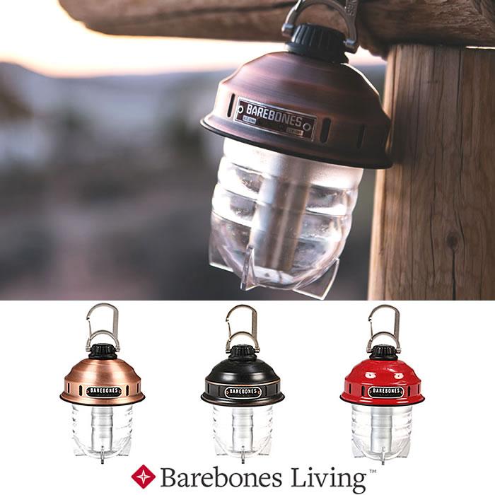 ベアボーンズ リビング ランタン [ BEACON LANTERN LED2.0 ] Barebones Living LEDランタン USB オシャレ[0103]【SPS12】