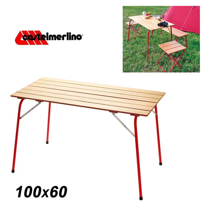 カステルメルリーノ Castelmerlino [ 20051 ] CM キャンピングテーブル 100×60 アウトドアテーブル [0305]