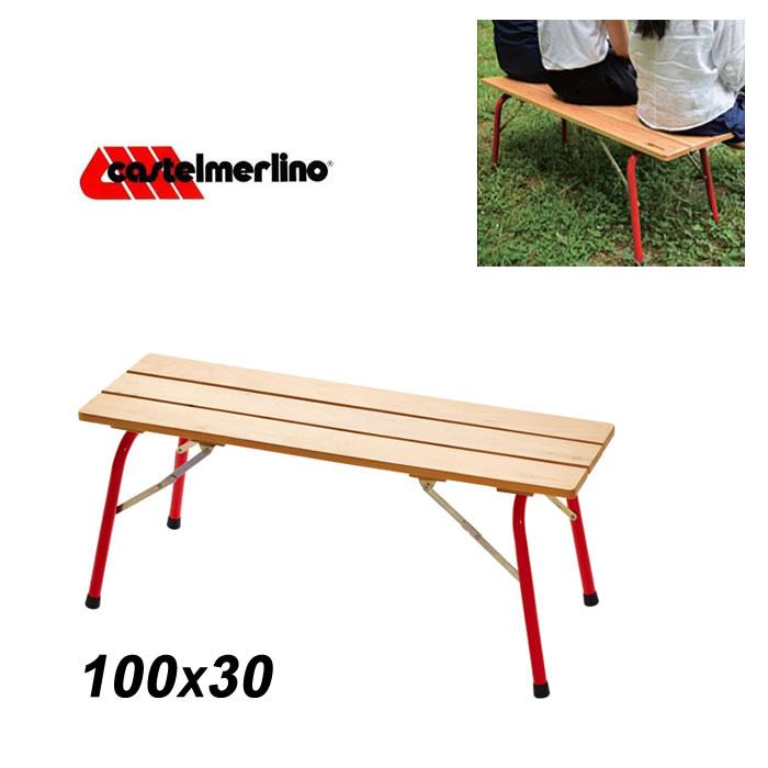 カステルメルリーノ チェア Castelmerlino [ 20055 ] CM フォールディングウッドベンチ 100*30 アウトドアベンチ イス [0305]