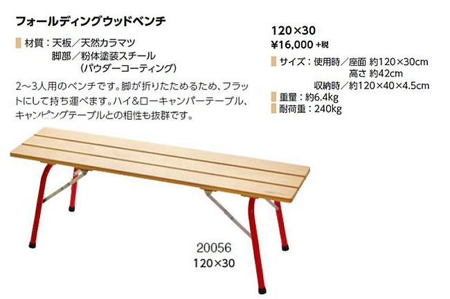 カステルメルリーノ Castelmerlino ハイ&ロー キャンパーテーブル 120×60 [20054] フォールディングウッドベンチ 120×30 [20056]2点 アウトドアベンチ イス アウトドアテーブル