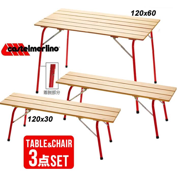 【テーブル チェア3点セット】カステルメルリーノ Castelmerlino ハイ&ロー キャンパーテーブル 120×60 [20054] フォールディングウッドベンチ 120×30 [20056]2点 アウトドアベンチ イス アウトドアテーブル