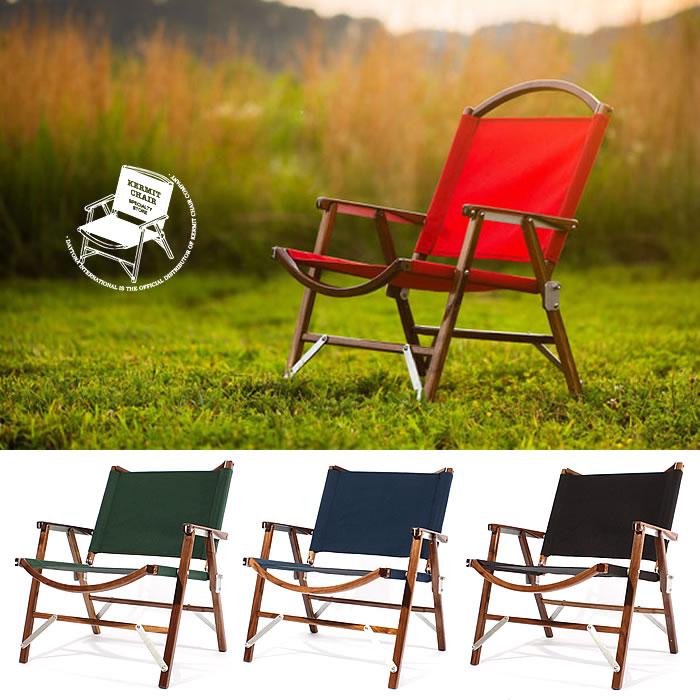 【5%還元店舗】カーミットチェア アウトドアチェア [ KERMIT CHAIR WALNUT ] ウォールナット KCC-301/KCC-302/KCC-303/KCC-304 椅子 折りたたみ [1215]【WK】