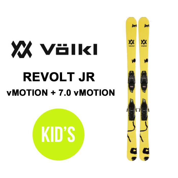 【SALE】チップ&テールロッカー形状 ジュニア用フリースキー フォルクル ジュニア スキー 板 Volkl [ REVOLT JR vMOTION + 7.0 vMOTION ] 19-20 ビンディング ユース キッズ [1110]【SPS03】
