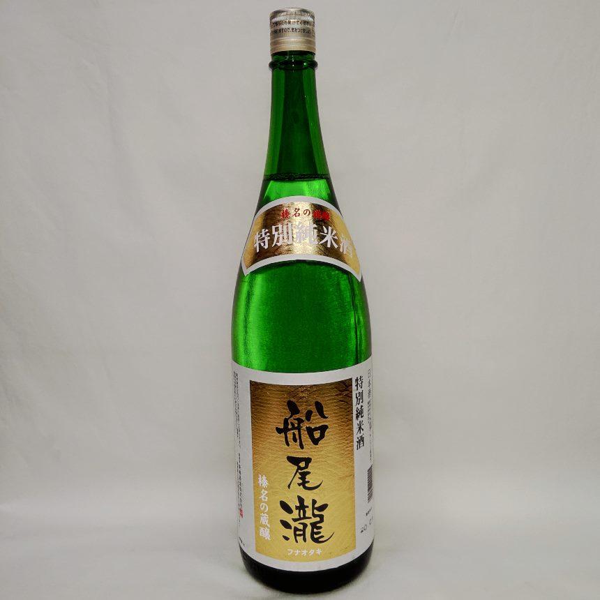 まろやかな米の旨みを生かした特別純米酒です 群馬県:北関東 日本酒 2020A W新作送料無料 特別純米酒 船尾瀧 定番 1800ml