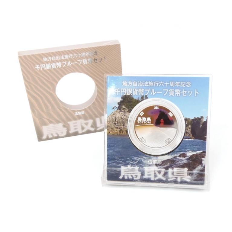 地方自治法施行60周年 1000円銀貨幣プルーフ 島根県 記念貨幣(48748)