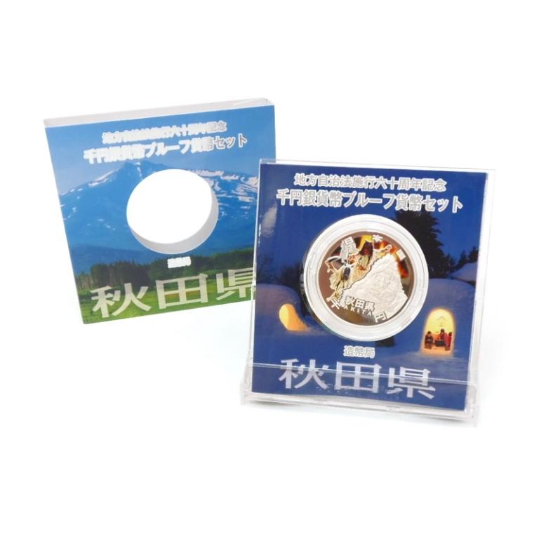 地方自治法施行60周年 1000円銀貨幣プルーフ 秋田県 記念貨幣(48749)