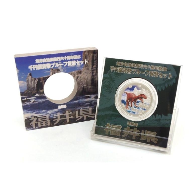 地方自治法施行60周年 1000円銀貨幣プルーフ 福井県 記念貨幣(49325)