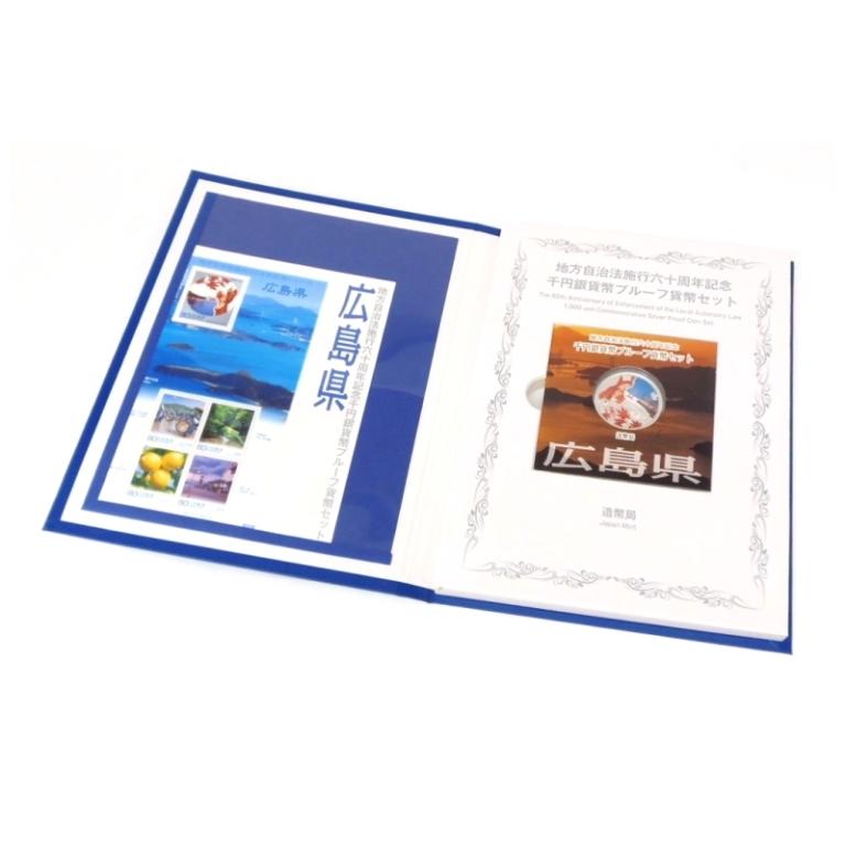 H25 地方自治法施行60周年記念千円銀貨幣··貨幣· 記念切手·付 広島県(50423)