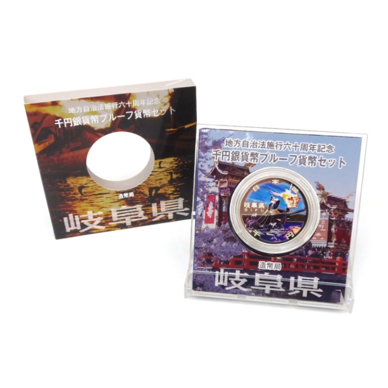 地方自治法施行60周年 1000円銀貨幣プルーフ 岐阜県 記念貨幣(50687)