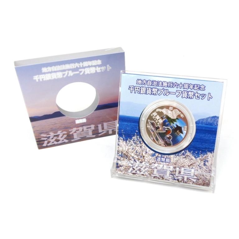 地方自治法施行60周年 1000円銀貨幣プルーフ 滋賀県 記念貨幣(50694)