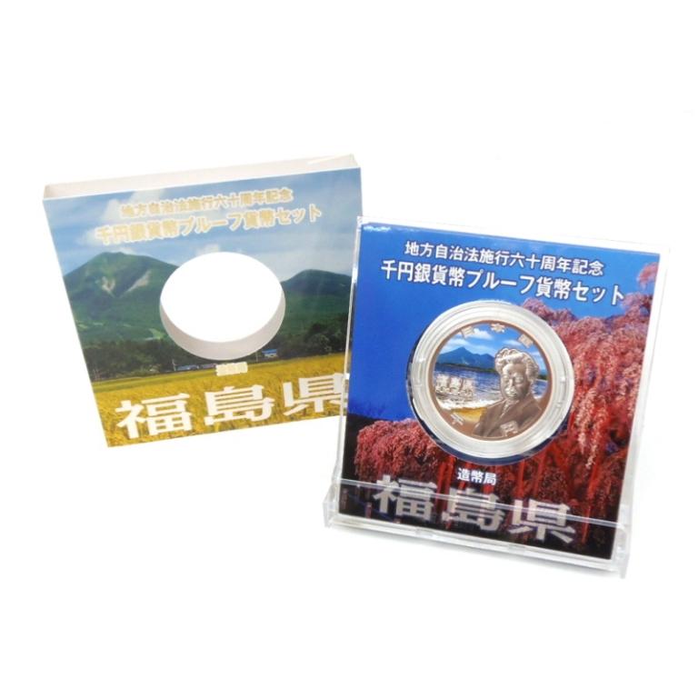 地方自治法施行60周年 1000円銀貨幣·· 福島県 記念貨幣(50699)
