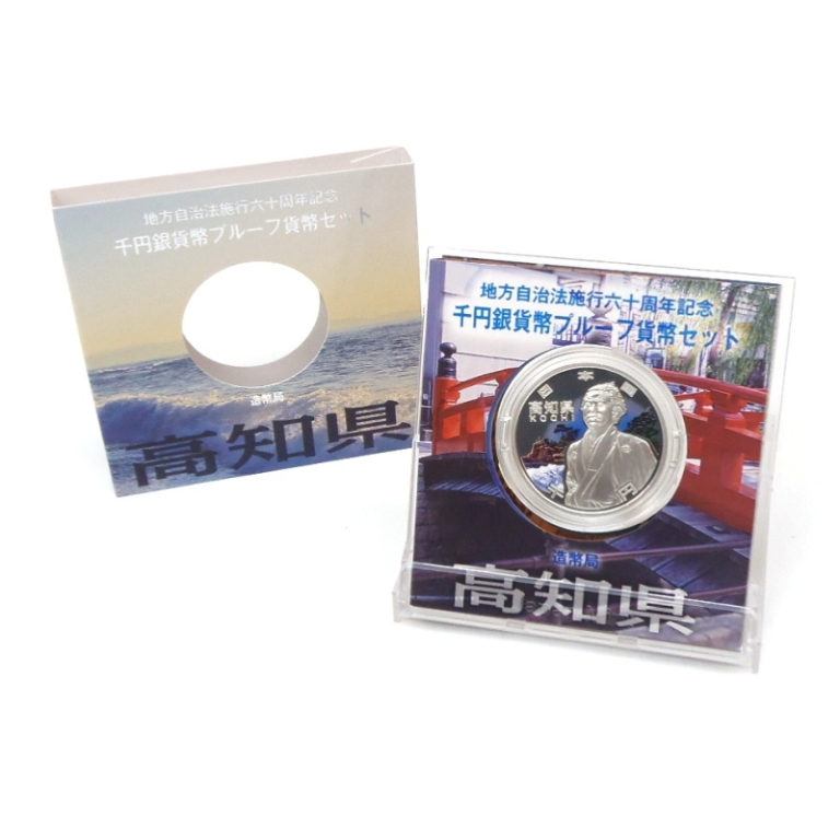 地方自治法施行60周年 1000円銀貨幣·· 高知県 記念貨幣(50801)