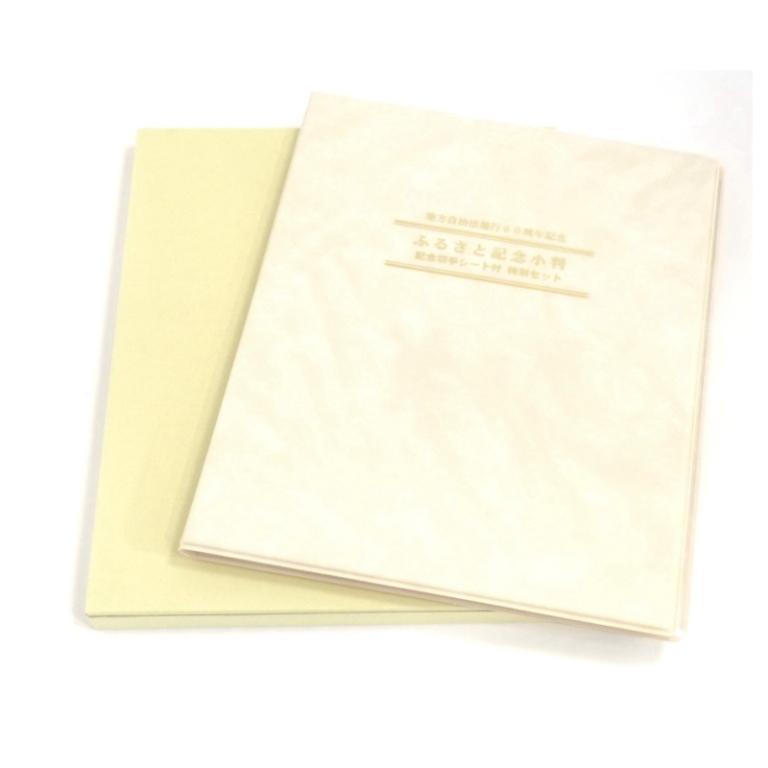 平成23年 2011年 地方自治法施行60周年記念 ふるさと記念小判 記念切手シート付 特別セット 熊本県 純銀小判50g(36760)