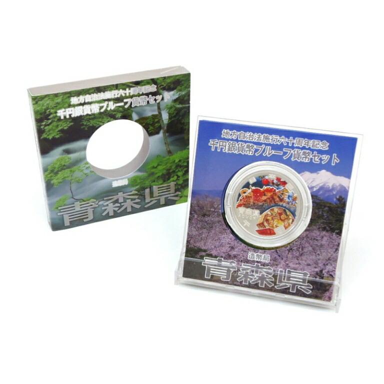 地方自治法施行60周年 千円銀貨幣プルーフ貨幣セット 青森県 記念貨幣 1000円銀貨(53483)