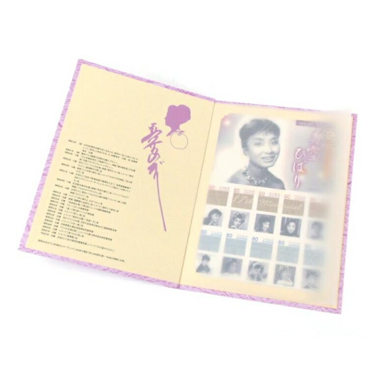 期間限定お試し価格 未使用 美空ひばり17回忌メモリアル切手シート 54933 年中無休