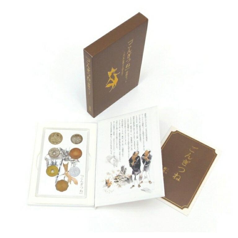 【未使用】 ごんぎつね 貨幣セット 「赤い鳥」掲載75周年記念 新美南吉 深沢省三 ミントセット(55276)