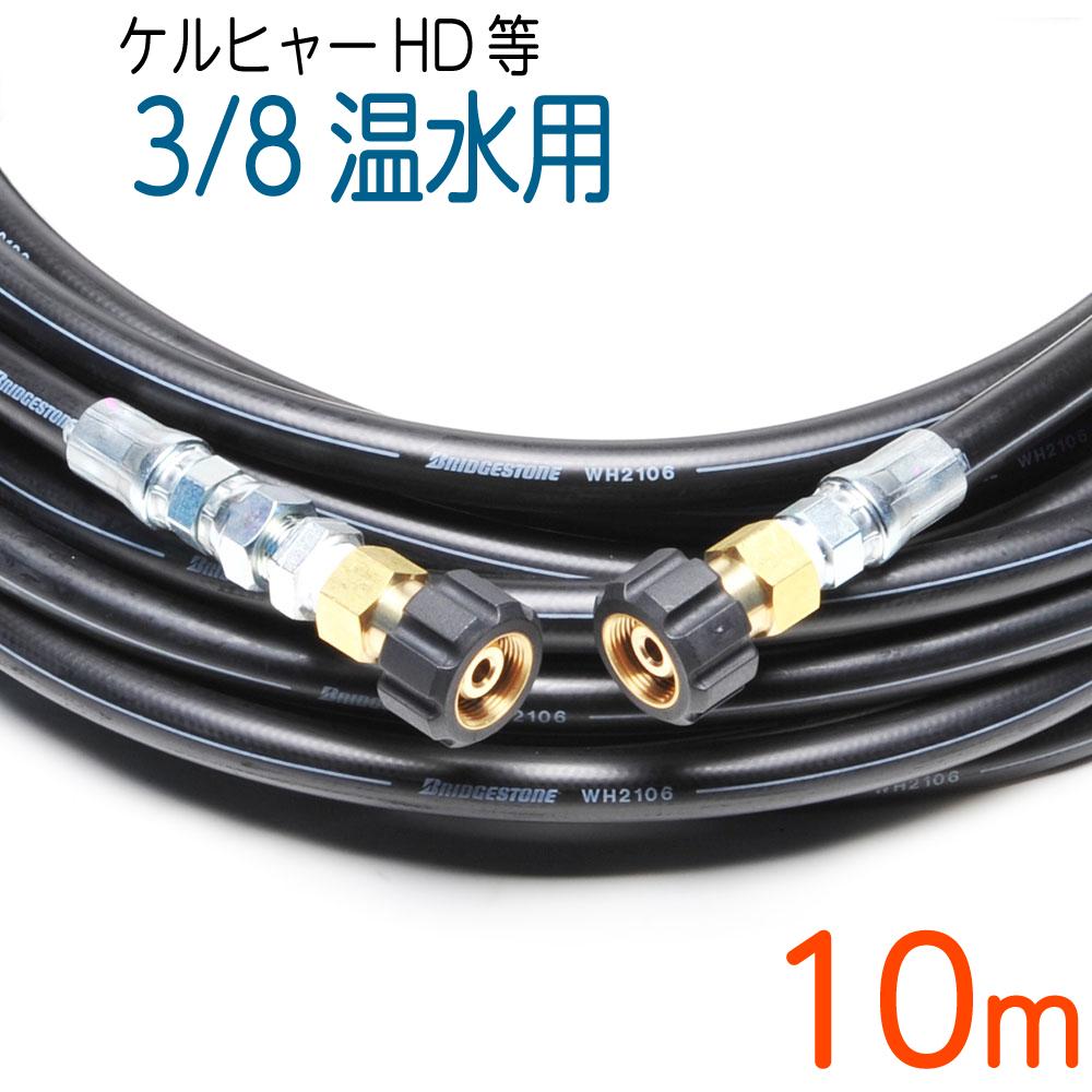 【10M】 ケルヒャーHDシリーズ互換両端メス金具 温水用 高圧洗浄機ホース