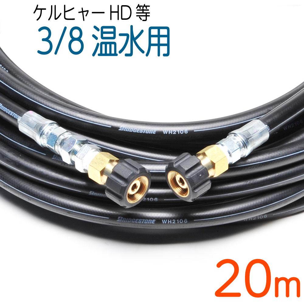 【20M】 ケルヒャーHDシリーズ互換両端メス金具 温水用 高圧洗浄機ホース