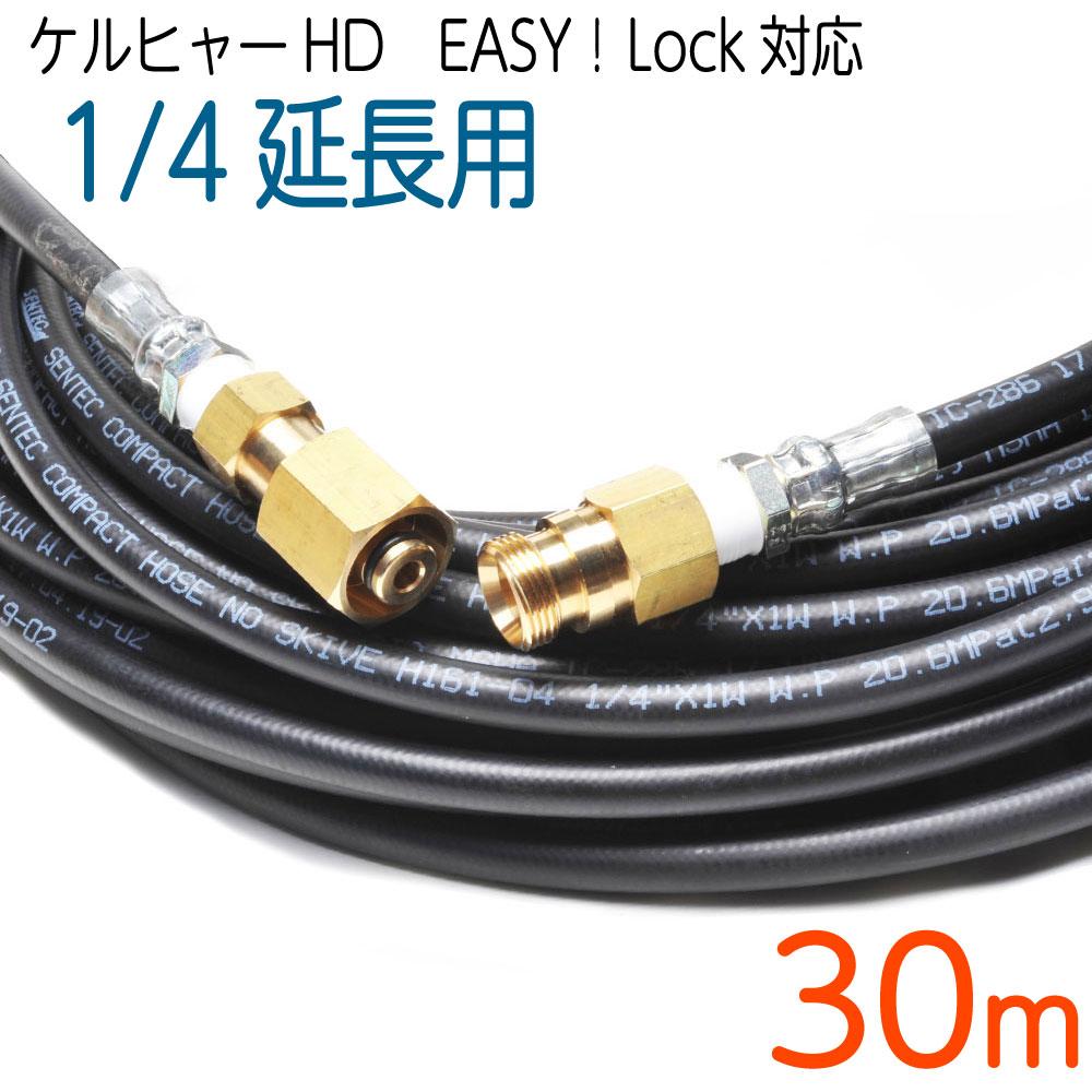 【30M】新型Easy!Lock対応 ケルヒャーHD用 延長高圧洗浄機ホース