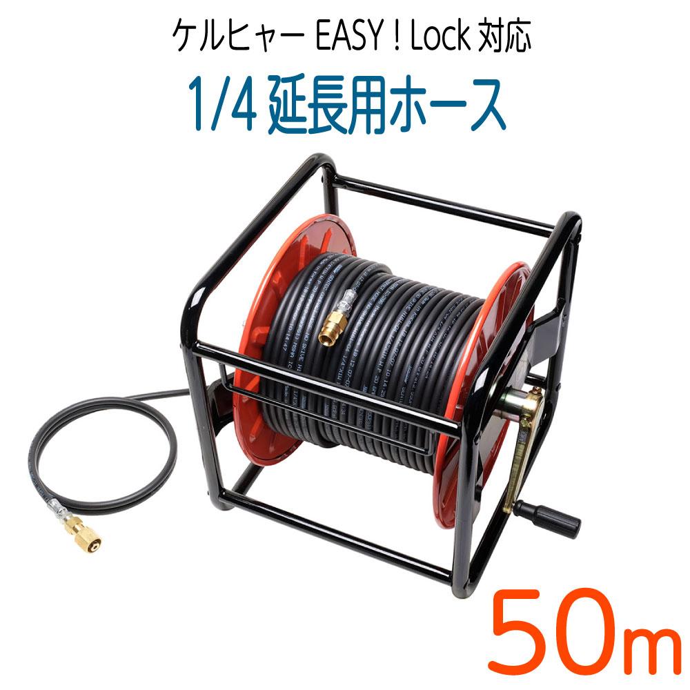 【50Mリール巻き】1/4サイズ 新型Easy!Lock対応 ケルヒャーHD用 延長高圧洗浄機ホース