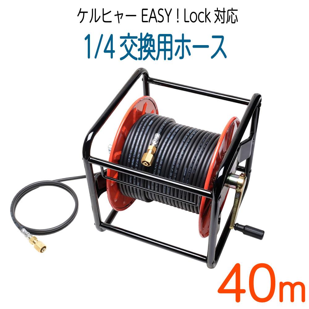 【40Mリール巻き】1/4サイズ 新型Easy!Lock対応 ケルヒャーHD用 交換高圧洗浄機ホース