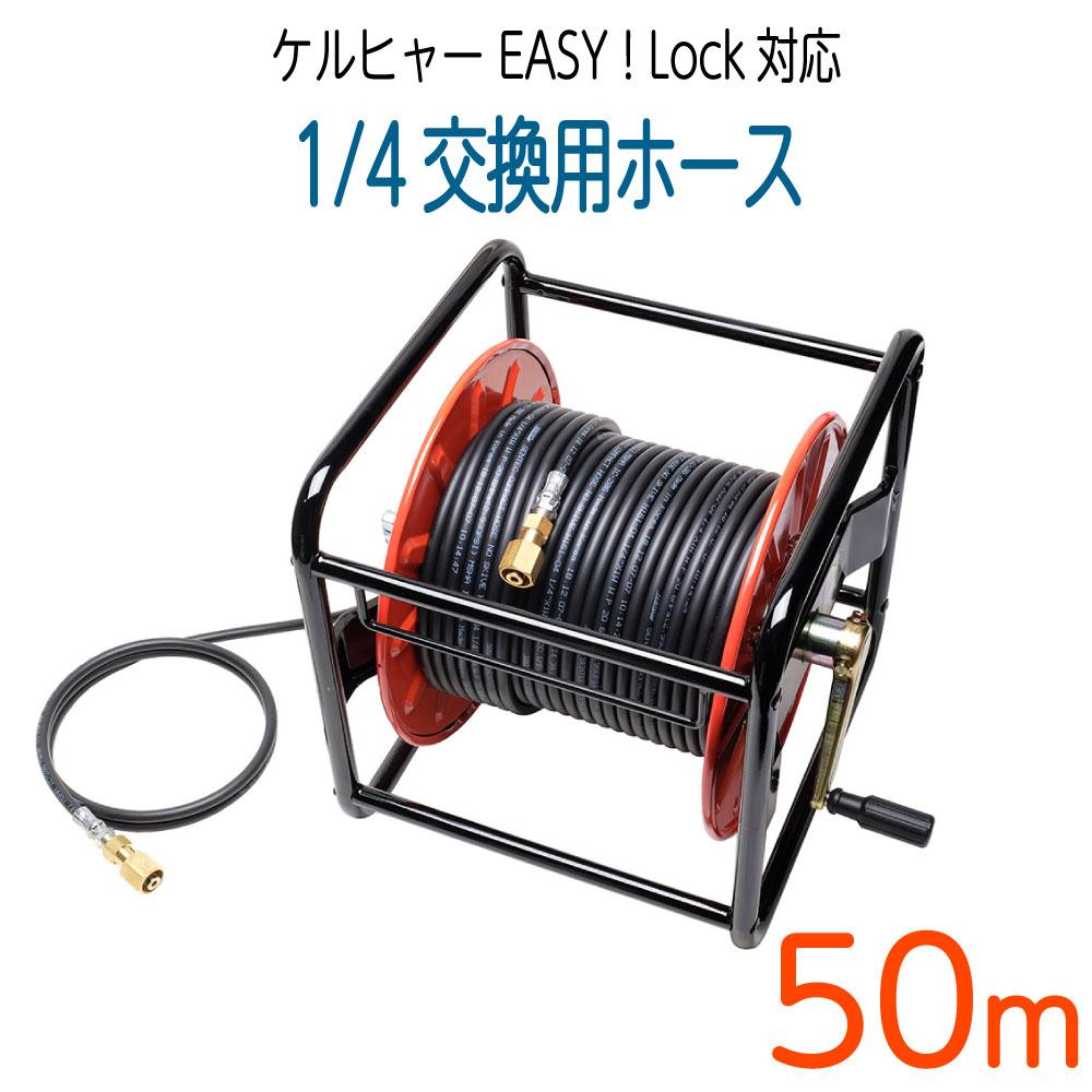 50Mリール巻き 1 4サイズ 新型Easy Lock対応 交換高圧洗浄機ホース ケルヒャーHD用 国際ブランド スーパーセール