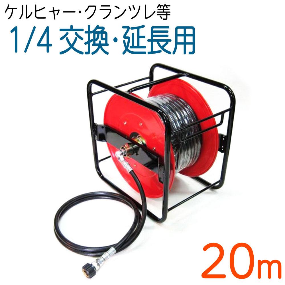 【20M リール巻き】クランツレK1121等用 (両端メスねじ) 高圧洗浄機ホース 1/4(2分)