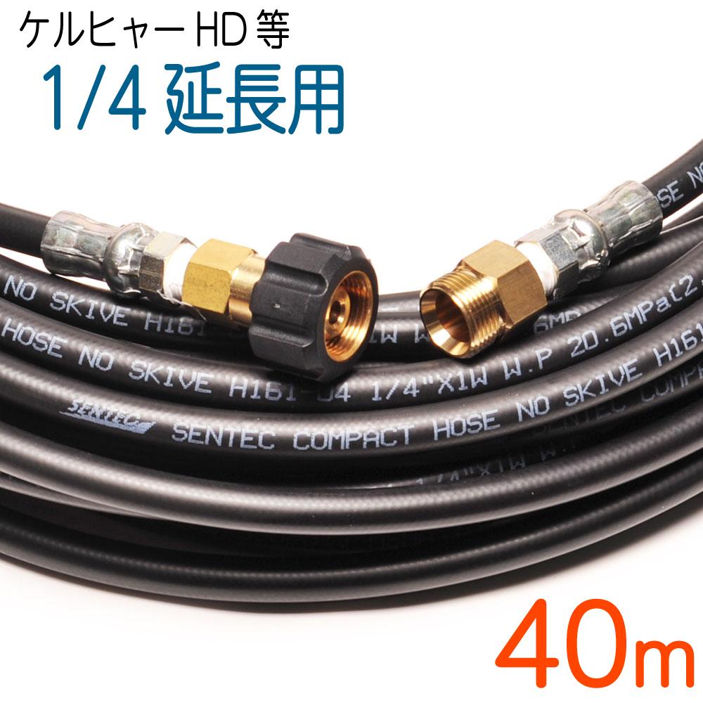 【40M】旧式 ケルヒャーHD用 延長高圧洗浄機ホース