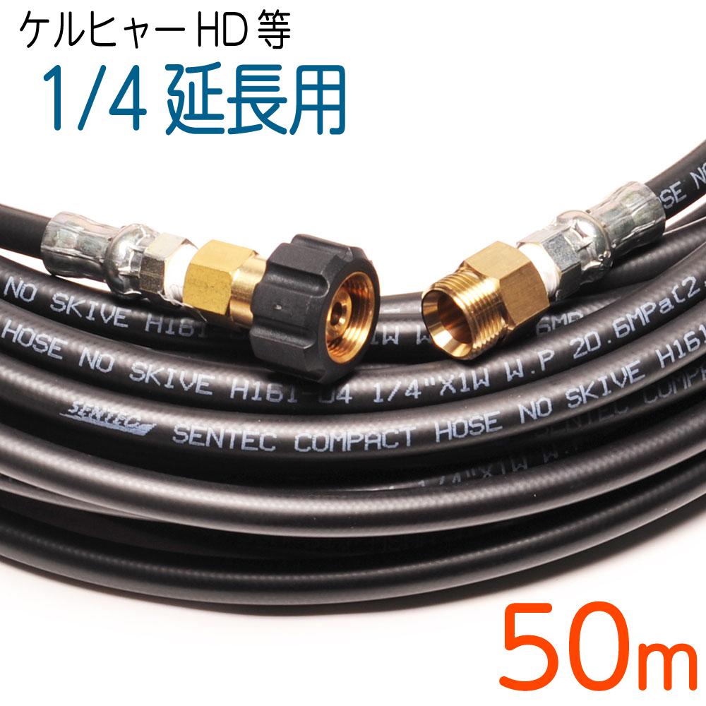 【50M】旧式 ケルヒャーHD用 延長高圧洗浄機ホース
