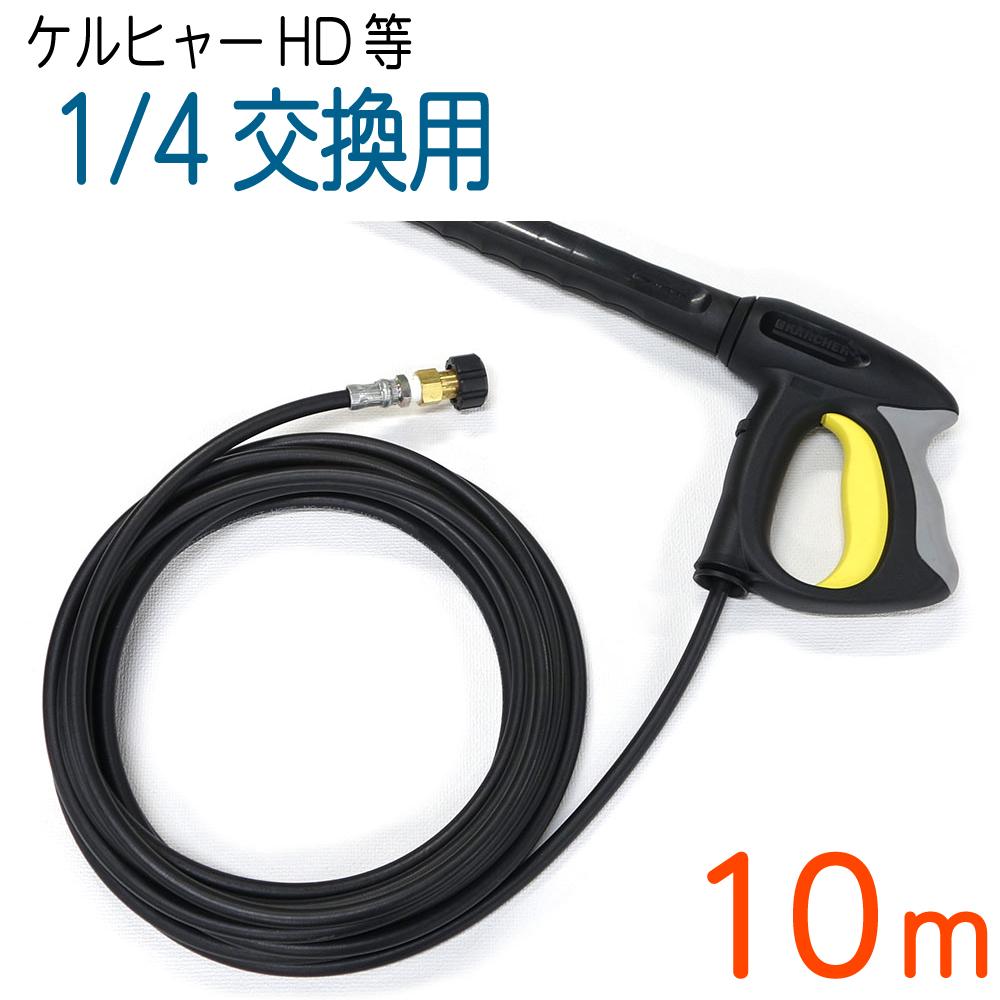 【10M】ケルヒャー トリガーガン組込タイプ 交換用高圧ホース