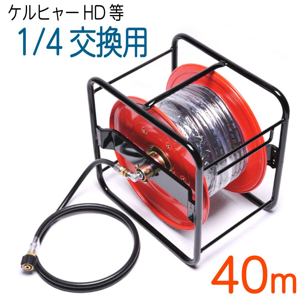 【40Mリール巻き】ケルヒャー トリガーガン組込タイプ 交換用高圧ホース コンパクトホース