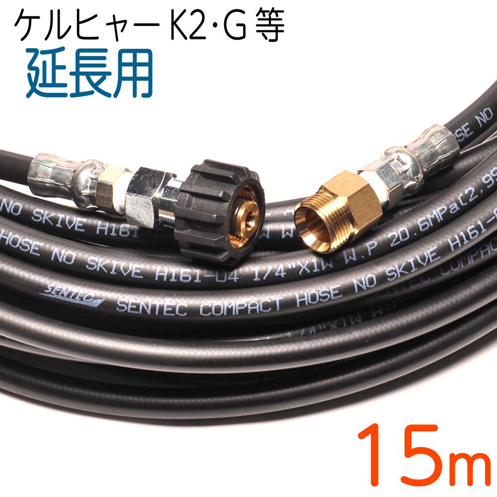 【15M】 ケルヒャー Kシリーズ 互換 延長 高圧洗浄機ホース
