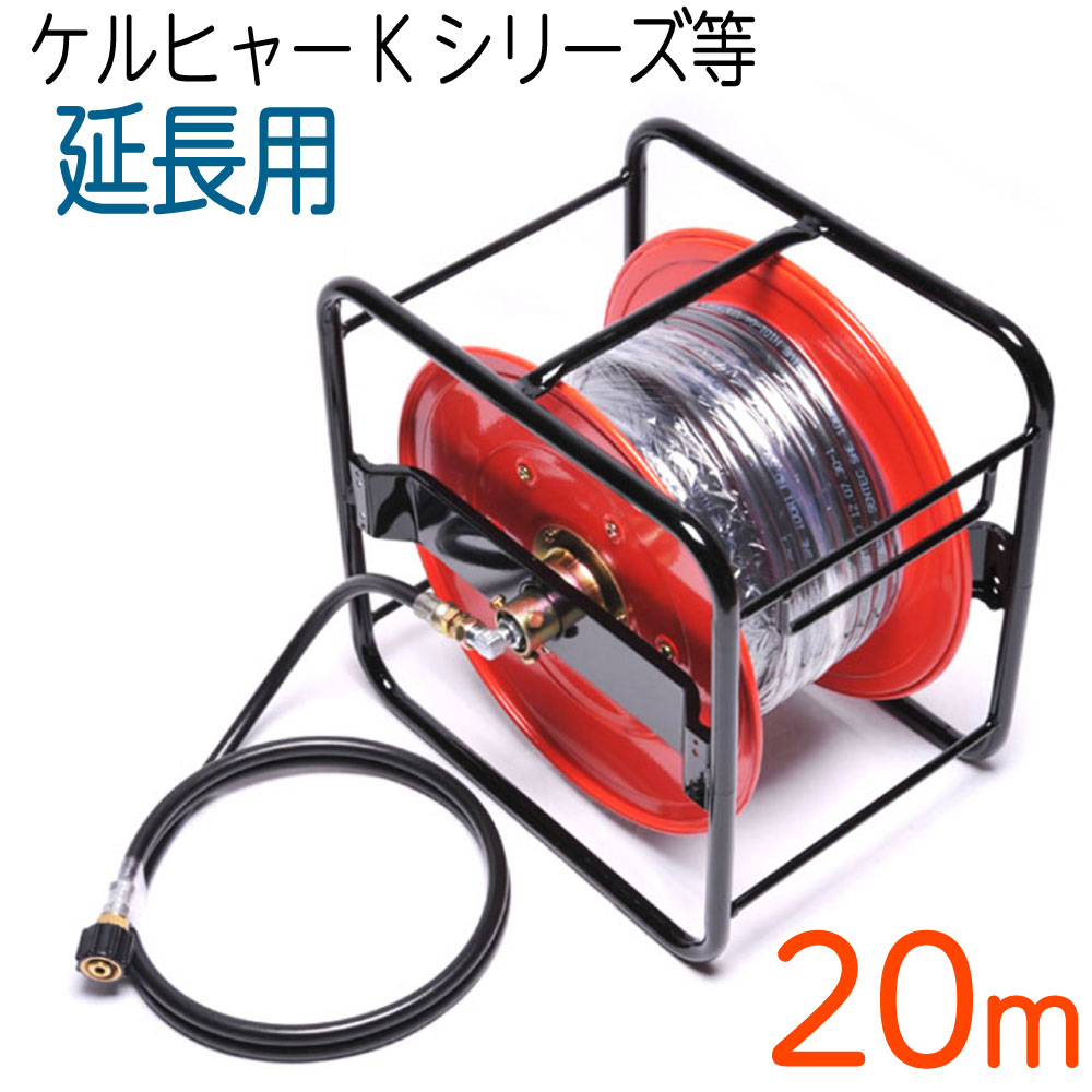 【20M リール巻き】 ケルヒャー Kシリーズ 互換 延長 高圧洗浄機ホース リール巻