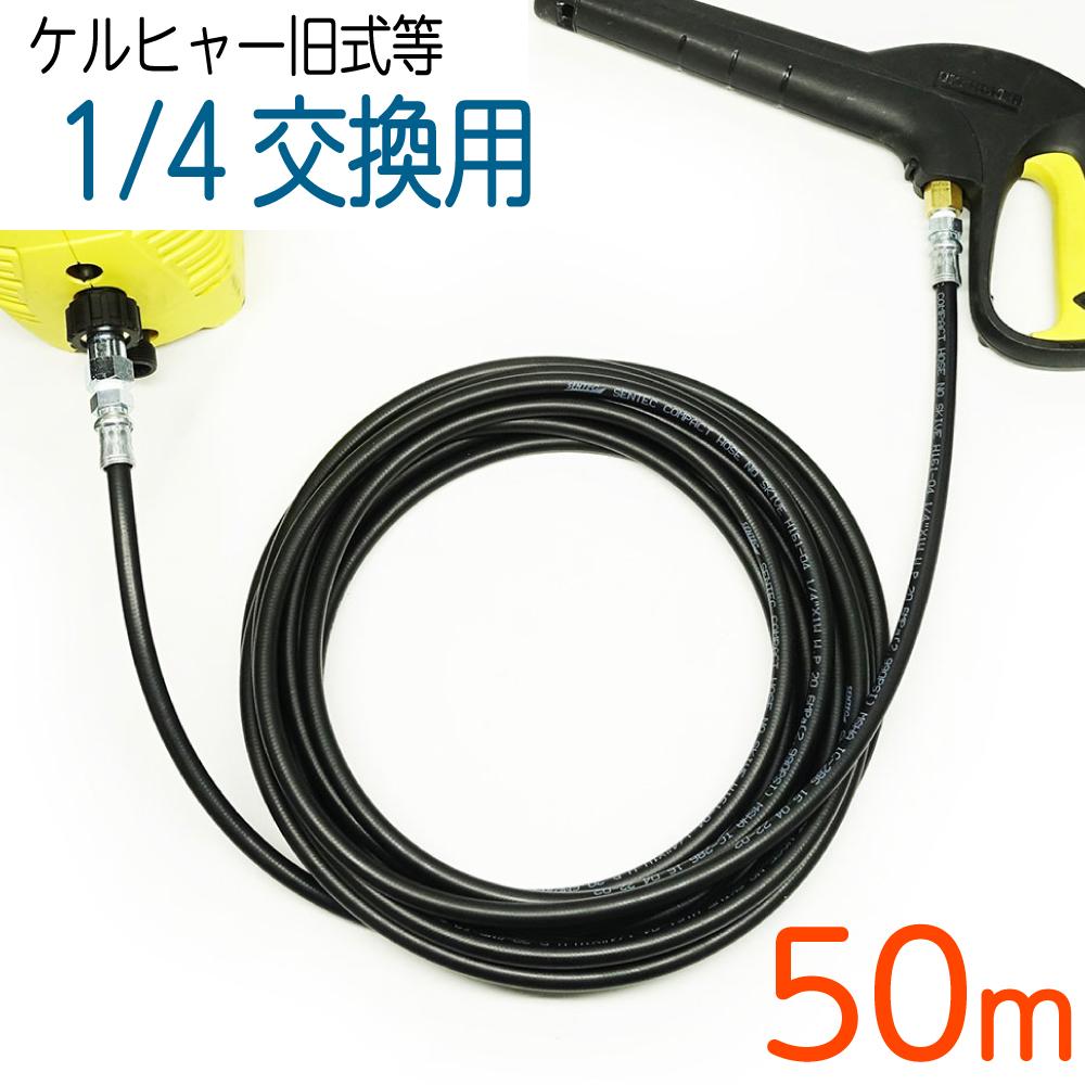 【50M】 ケルヒャー Kシリーズフックタイプ互換交換用 高圧洗浄機ホース