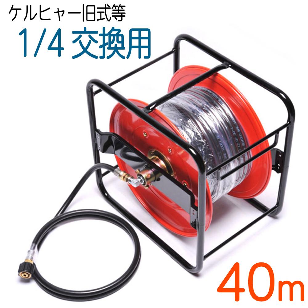 【40Mリール巻き】 ケルヒャー Kシリーズフックタイプ互換交換用 高圧洗浄機ホース