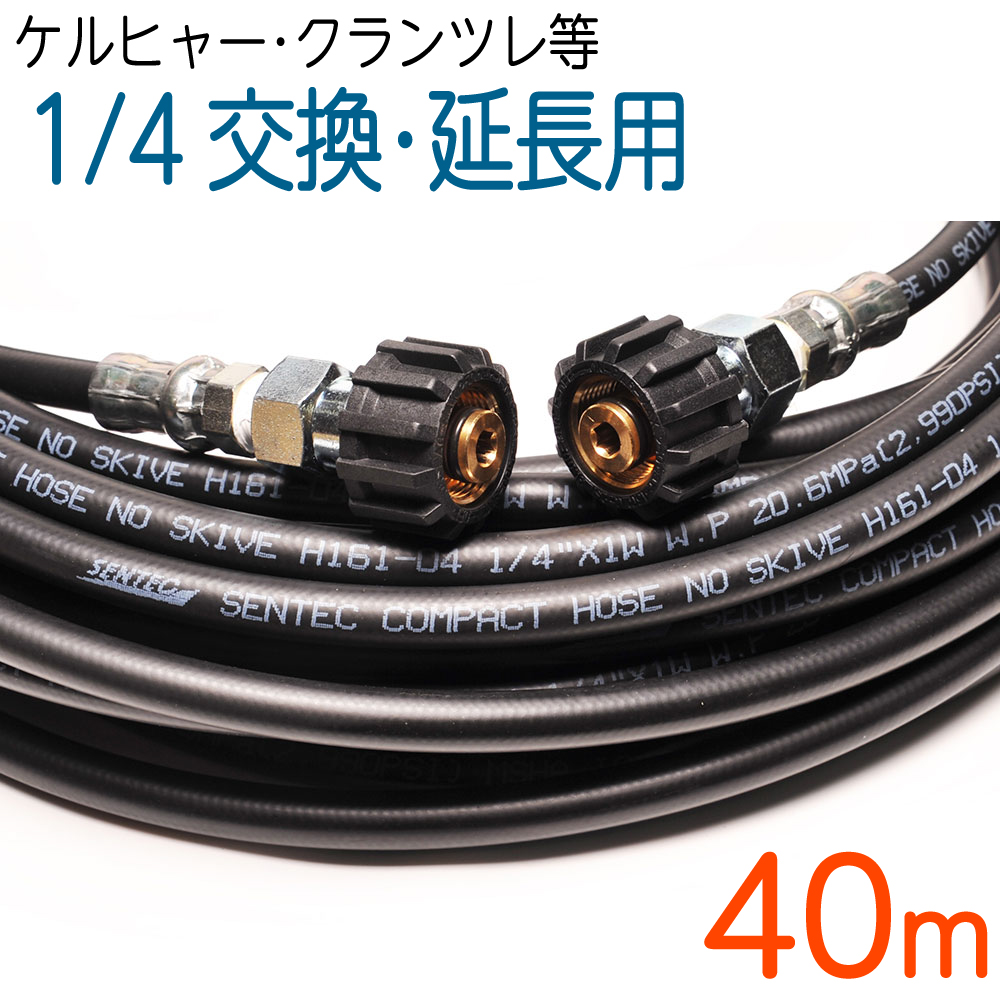 【40M】クランツレK1121等用 (両端メスねじ) 高圧洗浄機ホース 1/4(2分)