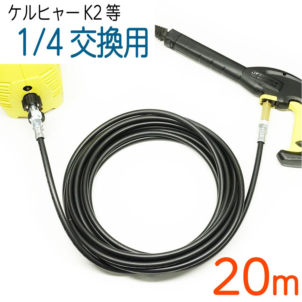 【20M】ケルヒャー 互換 交換用 ねじクイックタイプ 高圧洗浄機ホース