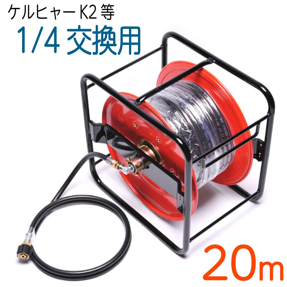 【20Mリール巻き】ケルヒャー 互換 交換用 ねじクイックタイプ 高圧洗浄機ホース