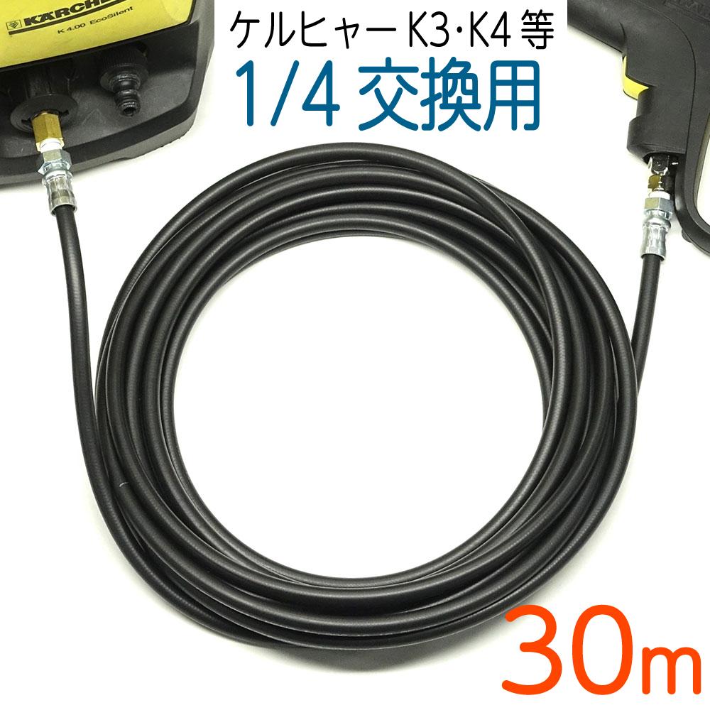 【30M】 ケルヒャー互換交換用 両端クイックタイプ 高圧洗浄機ホース