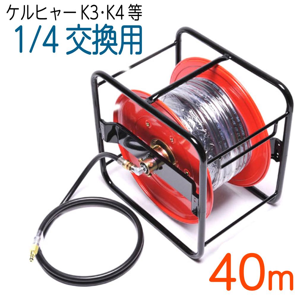 【40M リール巻き】 ケルヒャー互換交換用 両端クイックタイプ 高圧洗浄機ホース