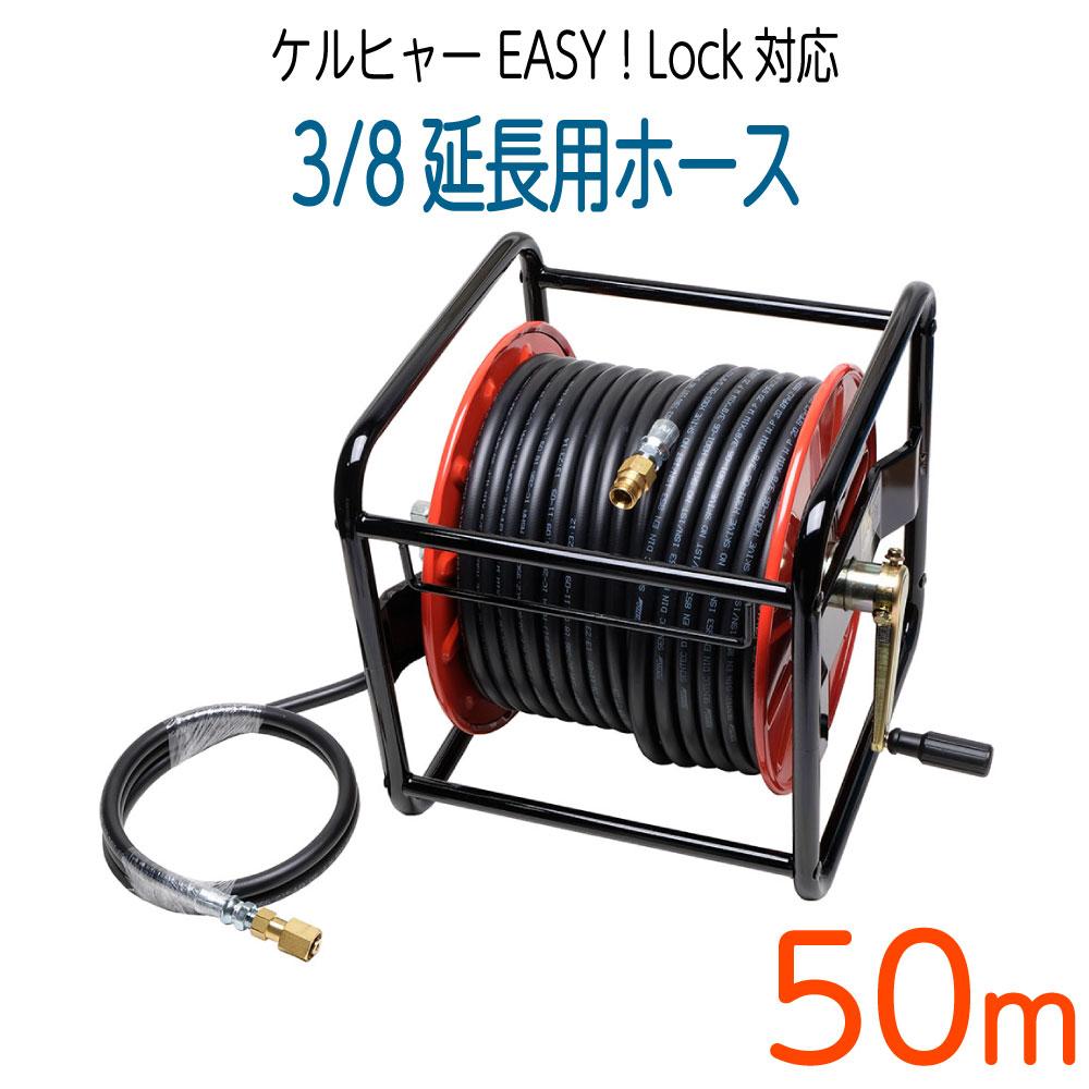 50Mリール巻き 3 8サイズ 新型Easy ケルヒャーHD用 延長高圧洗浄機ホース 限定品 Lock対応 全商品オープニング価格
