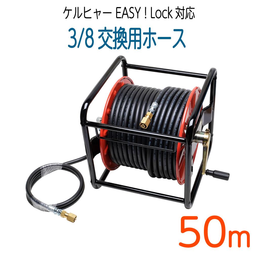 【50Mリール巻き】3/8サイズ 新型Easy!Lock対応 ケルヒャーHD用 交換高圧洗浄機ホース