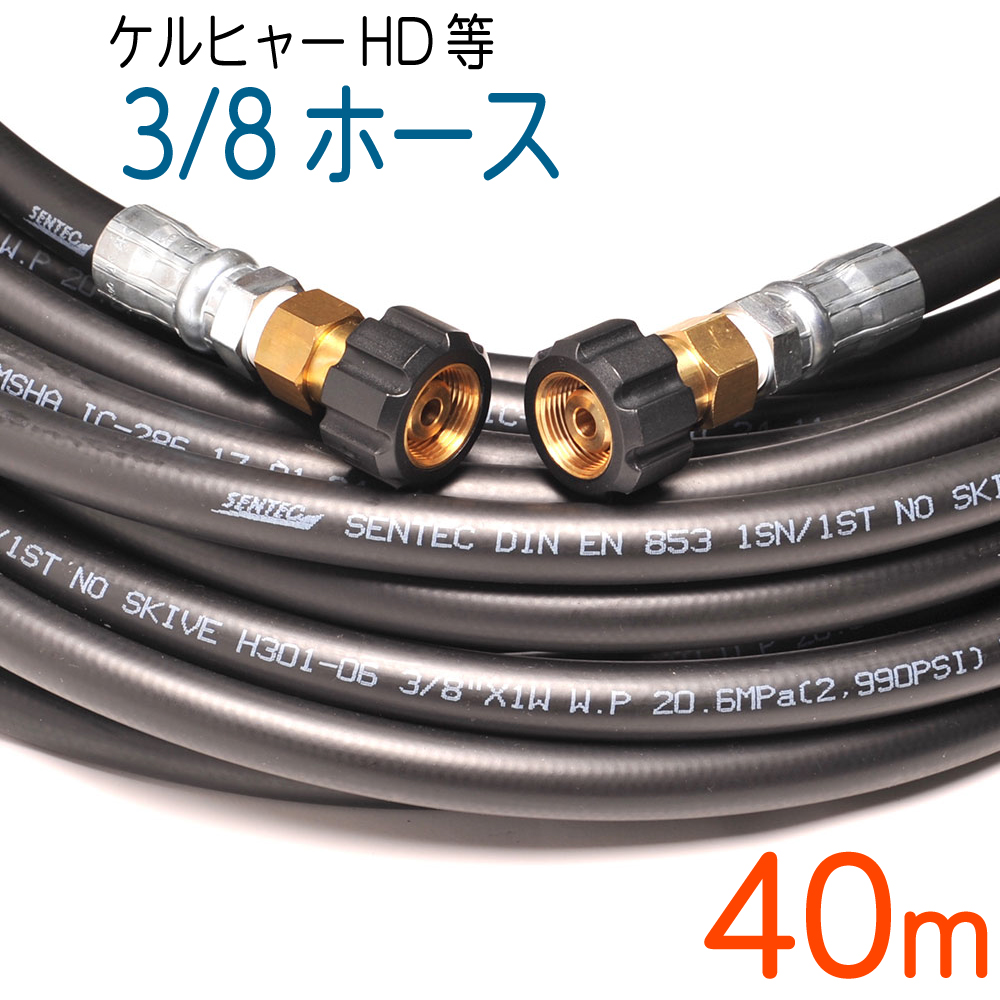 【40M】 ケルヒャーHDシリーズ互換両端メス金具 高圧洗浄機ホース