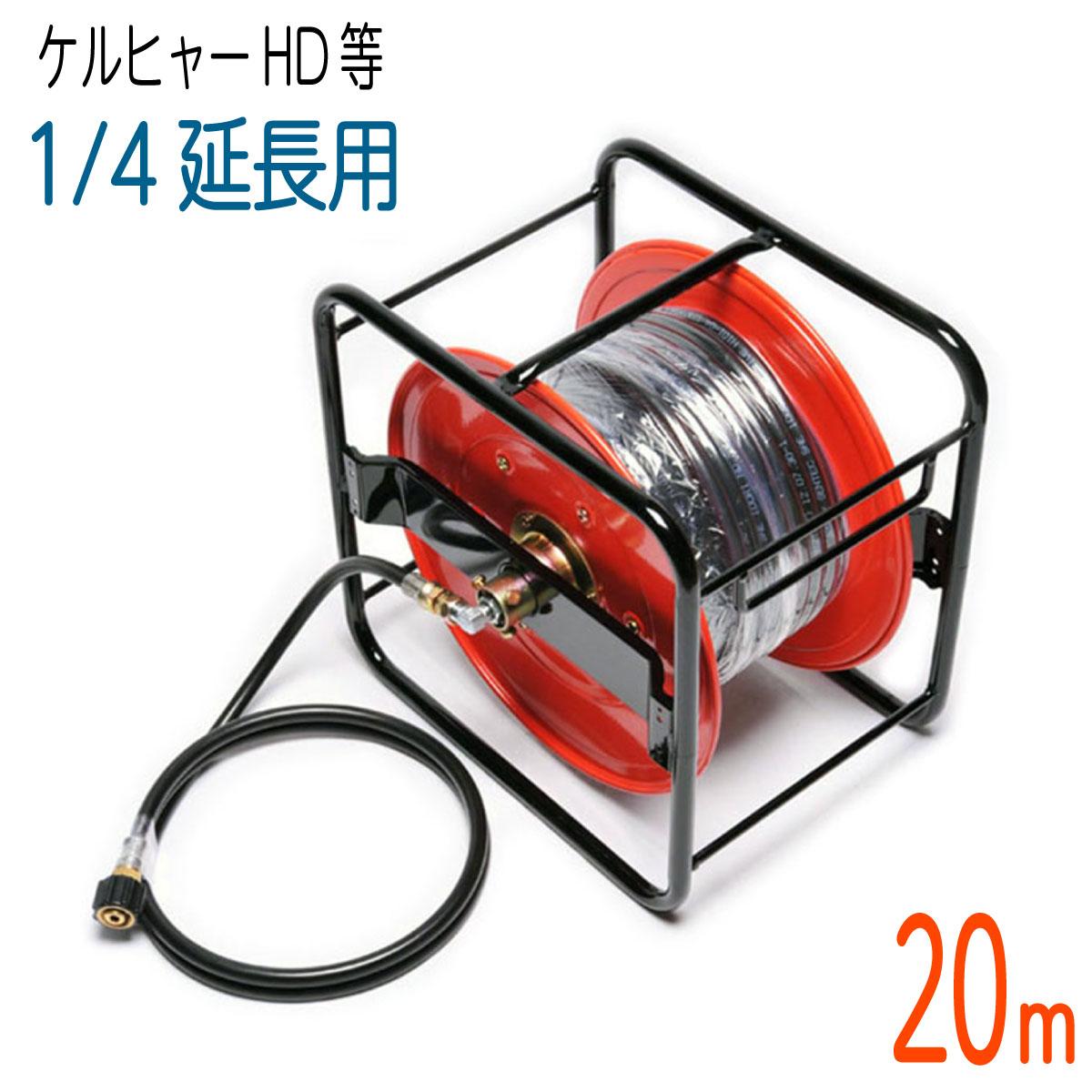 【20Mリール巻き】旧式 ケルヒャーHD用 延長高圧洗浄機ホース コンパクトホース