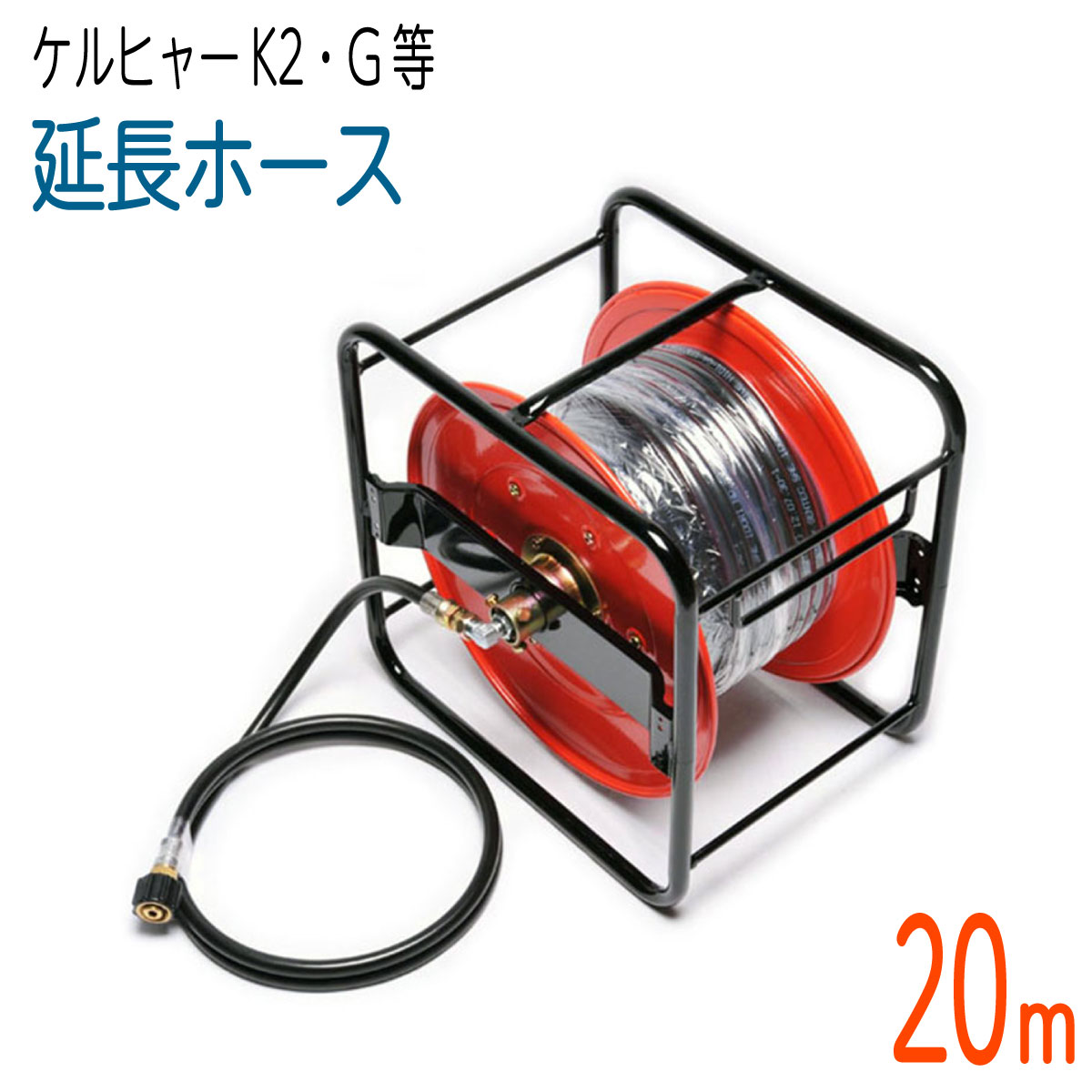 【20Mリール巻き】 ケルヒャー Kシリーズ 互換 延長 高圧洗浄機ホース コンパクトホース