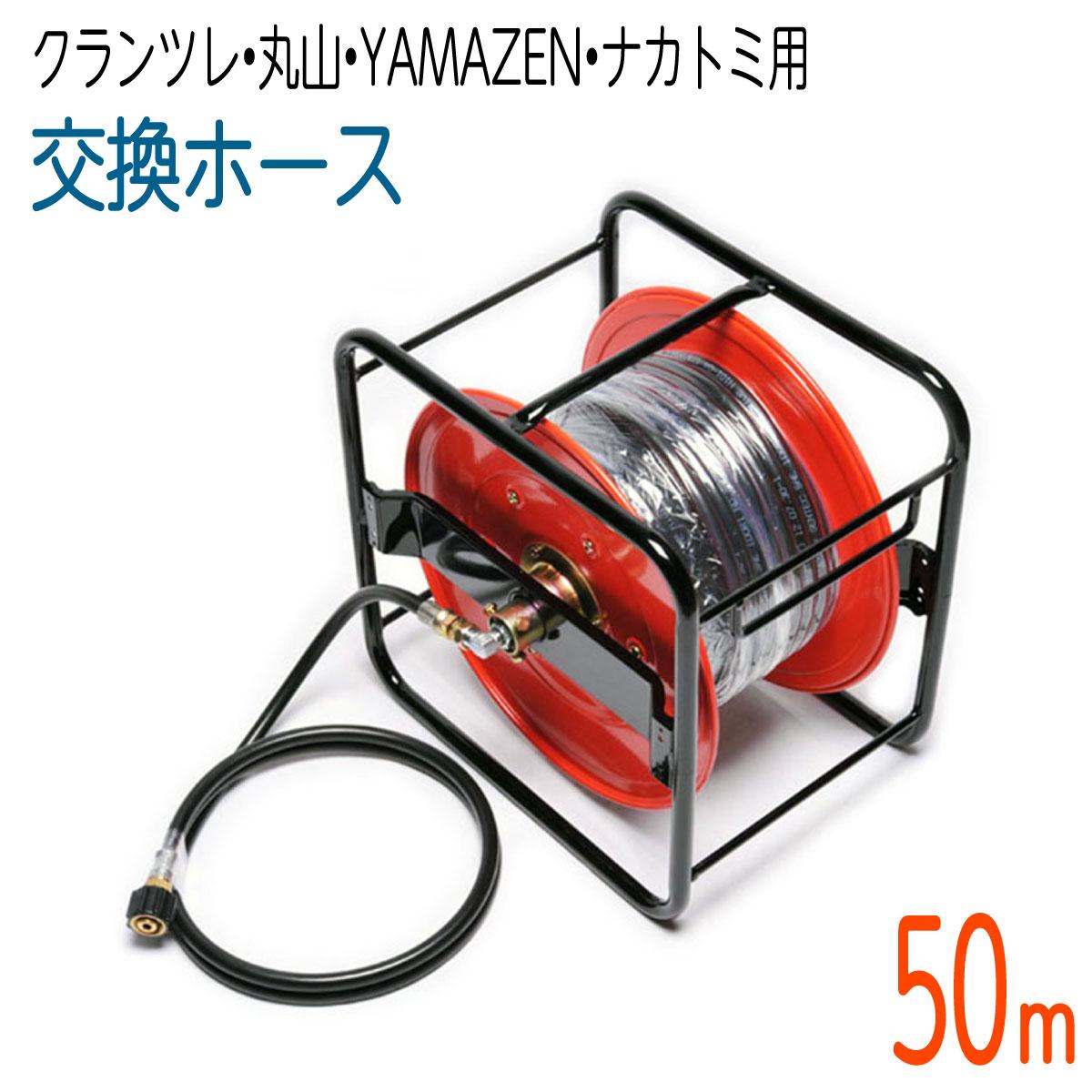 【50Mリール巻き】クランツレ・丸山・YAMAZEN・ナカトミ用 (両端M22メスねじ) 高圧洗浄機ホース 1/4(2分) コンパクトホース
