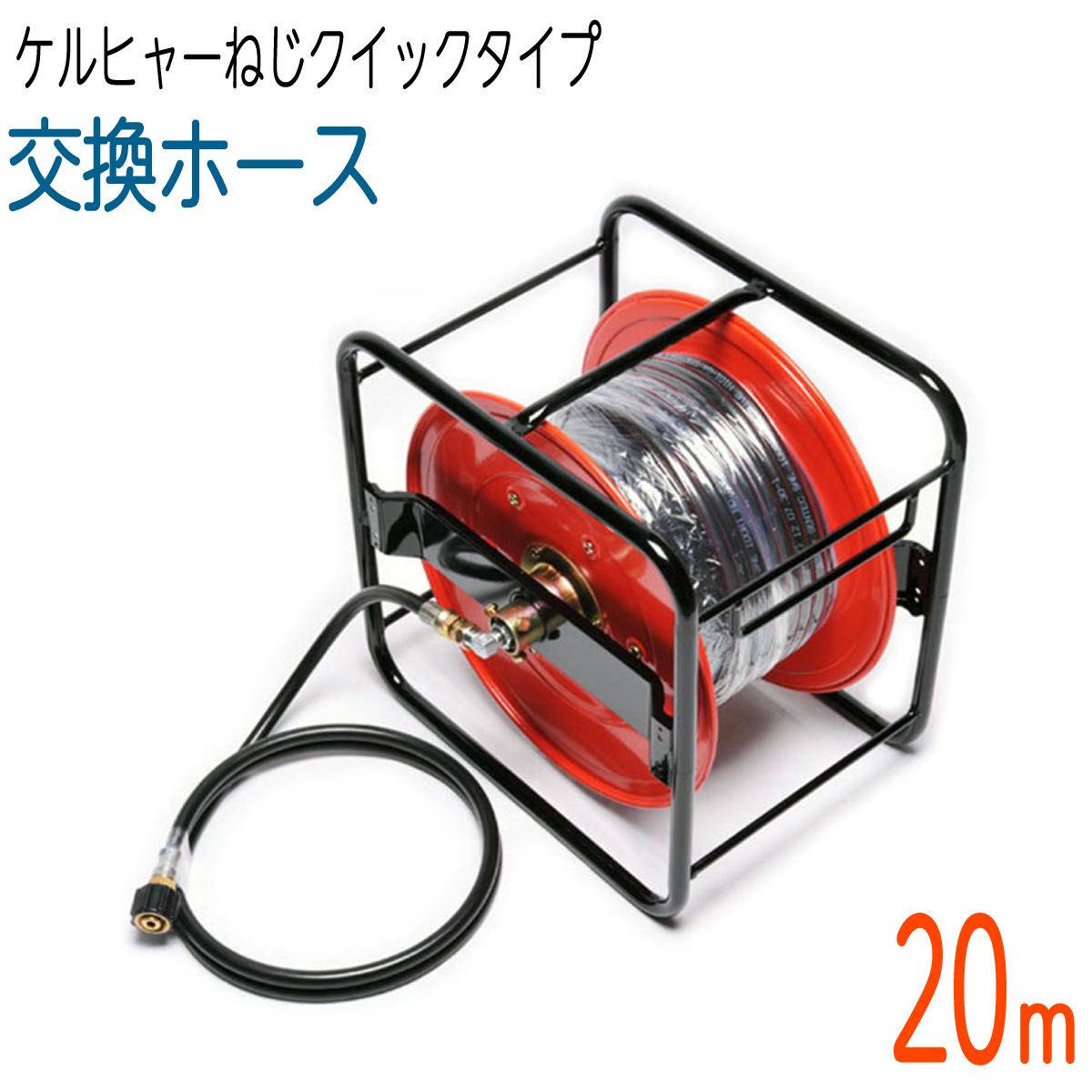 【20Mリール巻き】ケルヒャー 互換 交換用 ねじクイックタイプ ガン側スイベル付き 高圧洗浄機ホース コンパクトホース