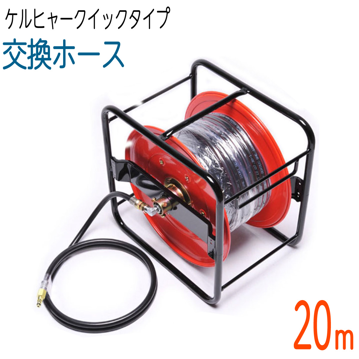 20Mリール巻き ケルヒャー互換交換用 両端クイックタイプ 片側スイベル付き 高圧洗浄機ホース コンパクトホース 2020モデル 本店