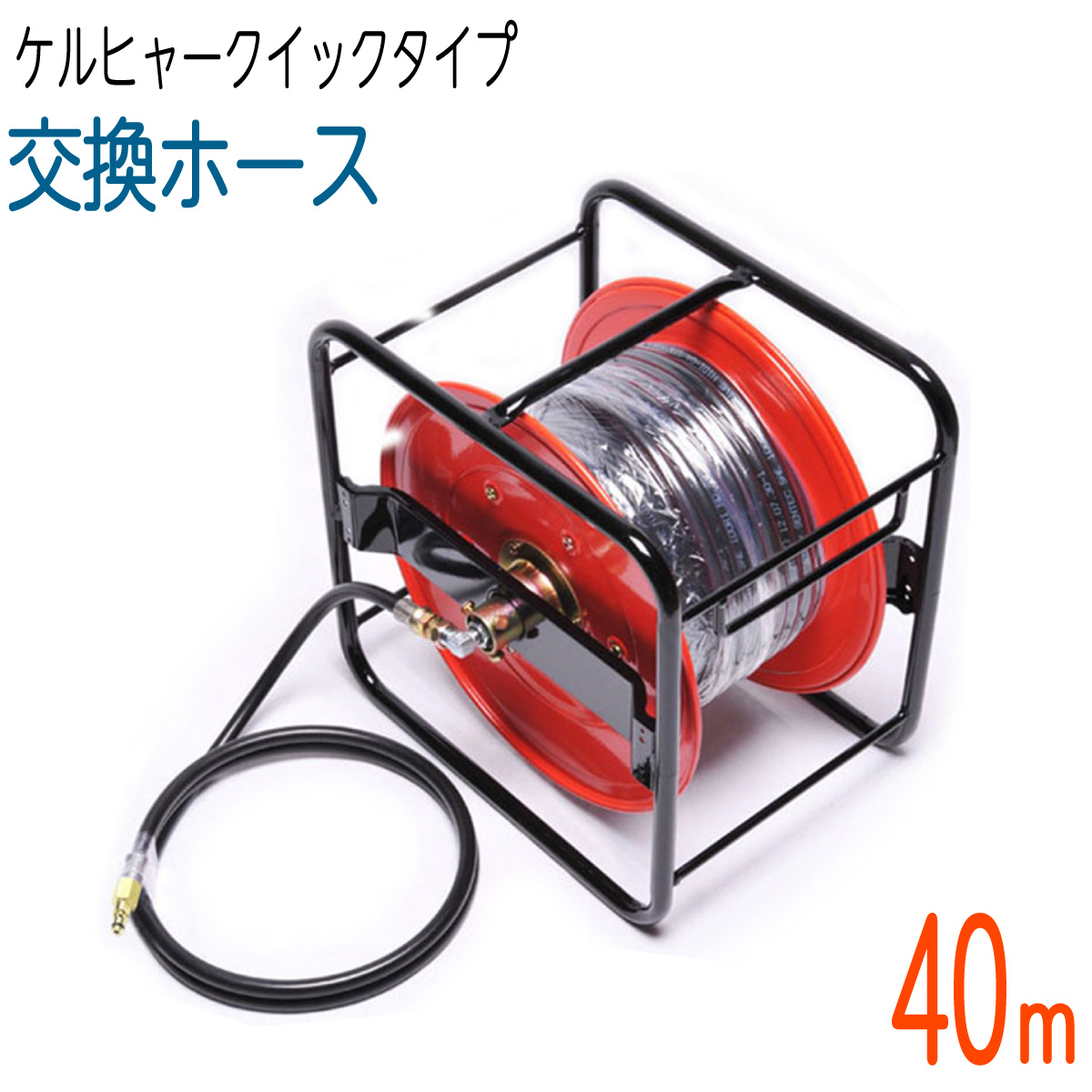 40Mリール巻き ケルヒャー互換交換用 両端クイックタイプ 高圧洗浄機ホース 片側スイベル付き 訳あり商品 流行のアイテム コンパクトホース